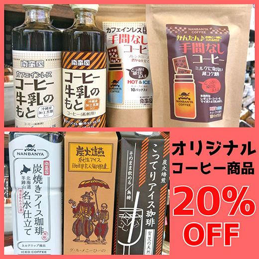 オリジナルコーヒー商品セール