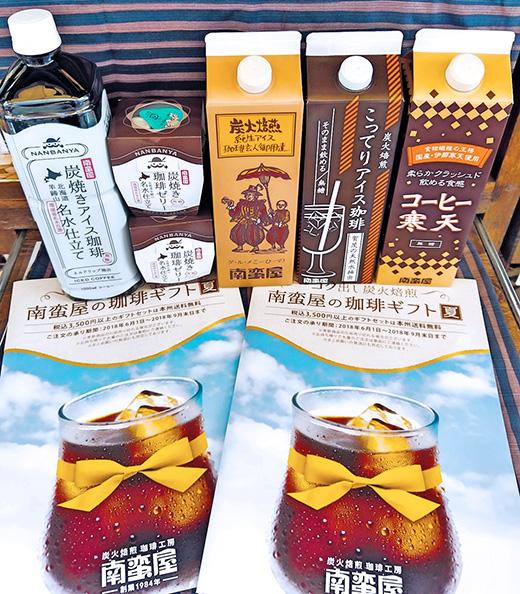 南蛮屋 町田店 お中元コーヒーギフト