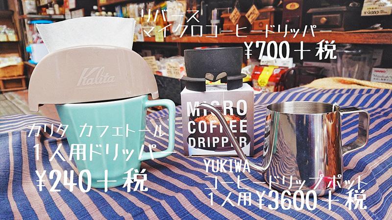 コンパクトサイズのコーヒー器具