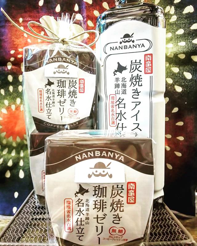 北海道羊蹄山名水仕立てのリキッドアイスコーヒー&コーヒーゼリー