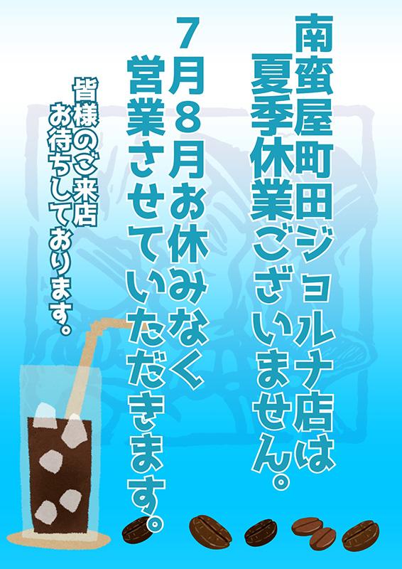 南蛮屋 町田店 夏季営業案内