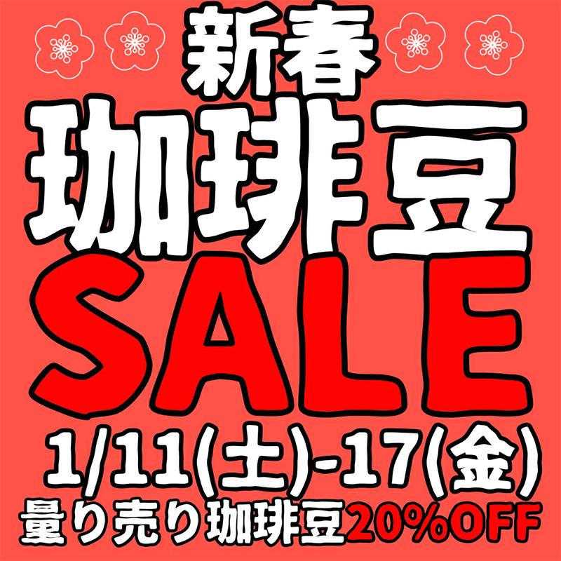 新春珈琲豆セール