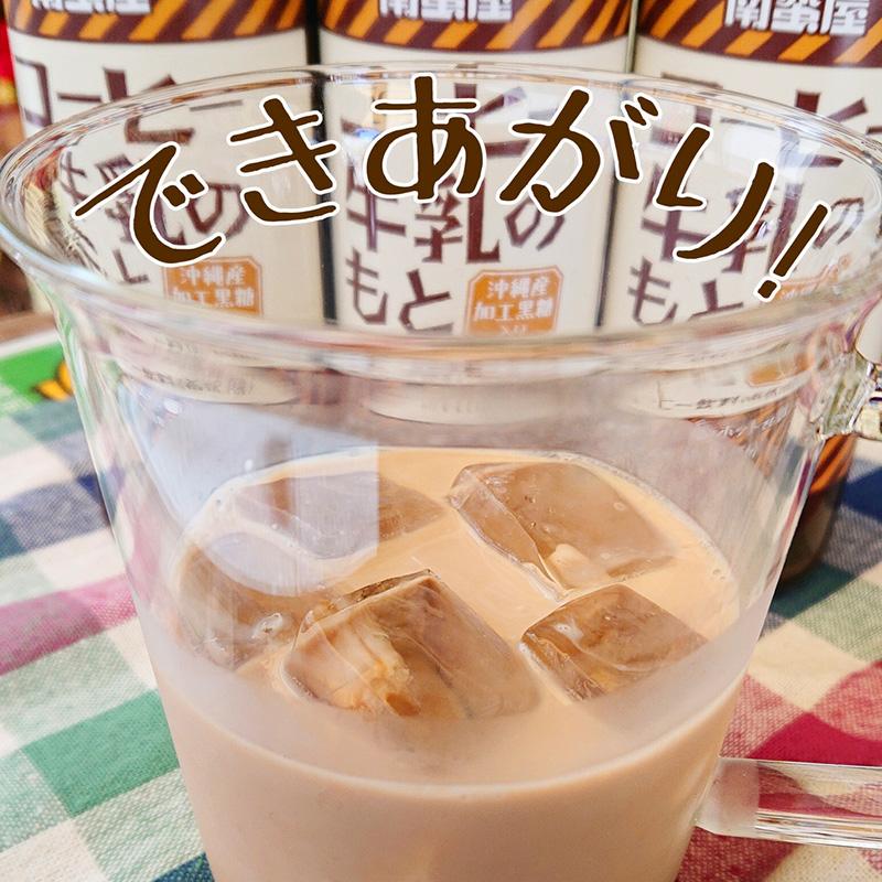 コーヒー牛乳のもと