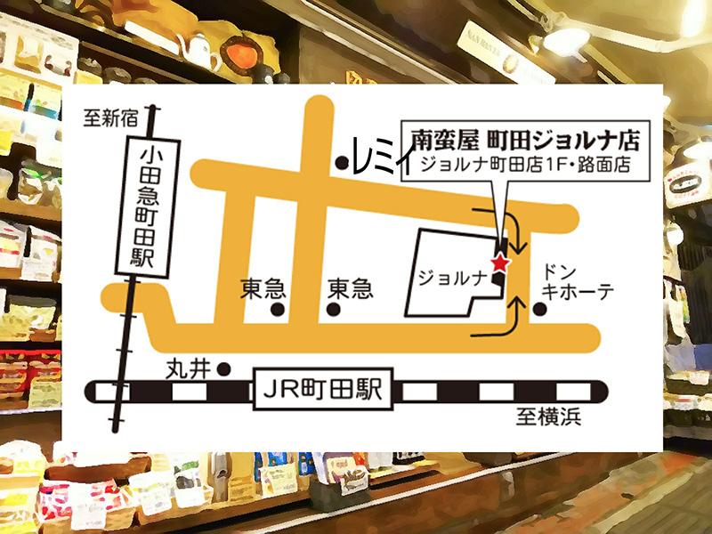 南蛮屋 町田ジョルナ店 地図