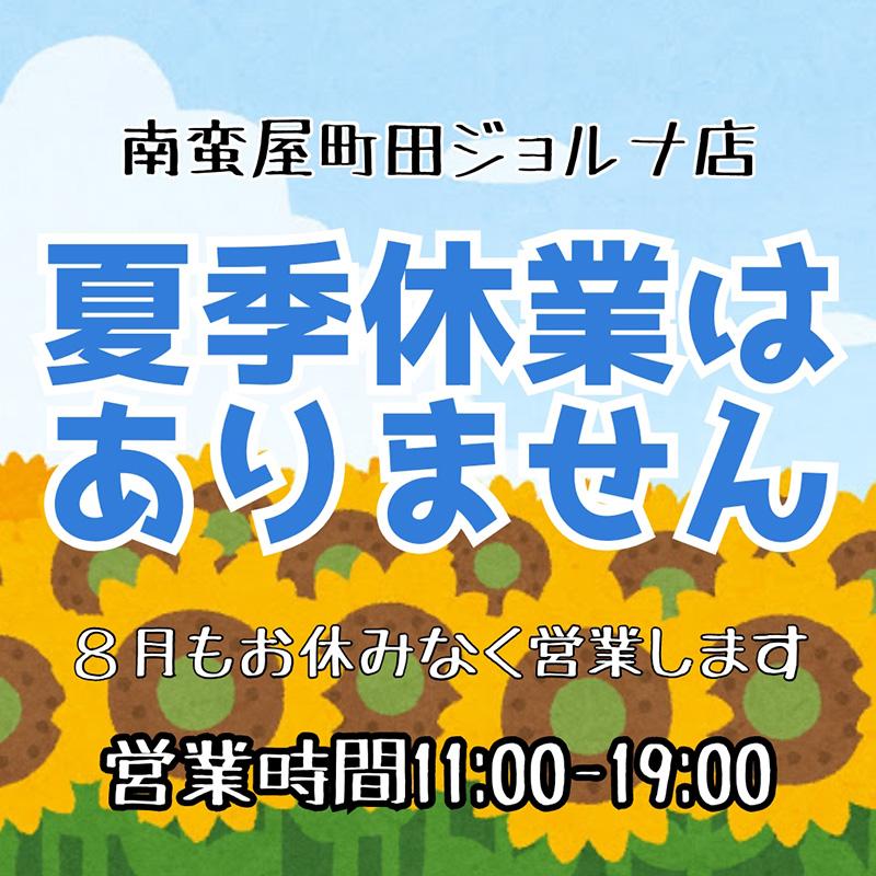 南蛮屋町田ジョルナ店は夏季休業はありません。8月も休みなく営業します。