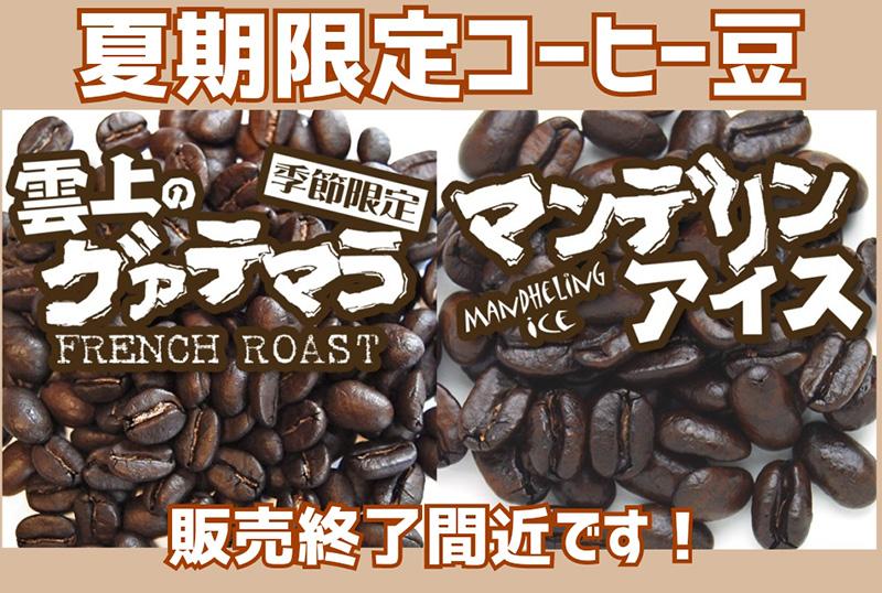 夏期限定コーヒー豆 販売終了間近です!