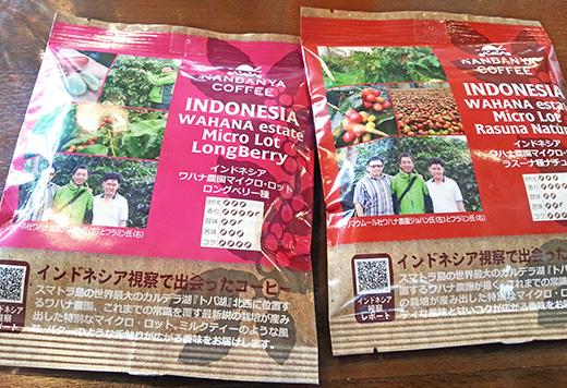 インドネシア・ワハナ農園 ロングベリー種とラスーナ種