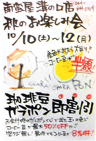 秋のお楽しみ会『珈琲豆ガラポンくじ』開催
