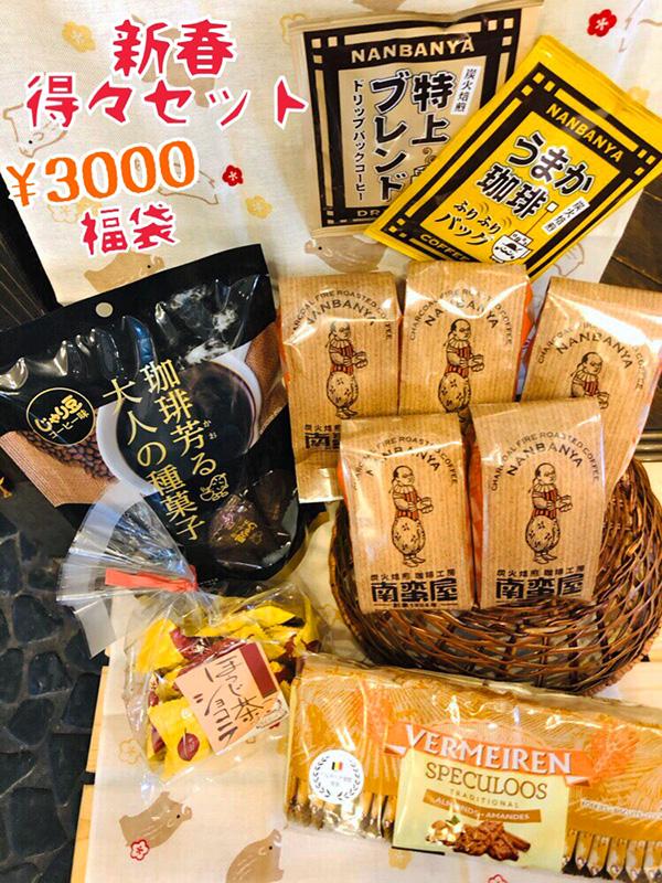 ¥3000福袋
