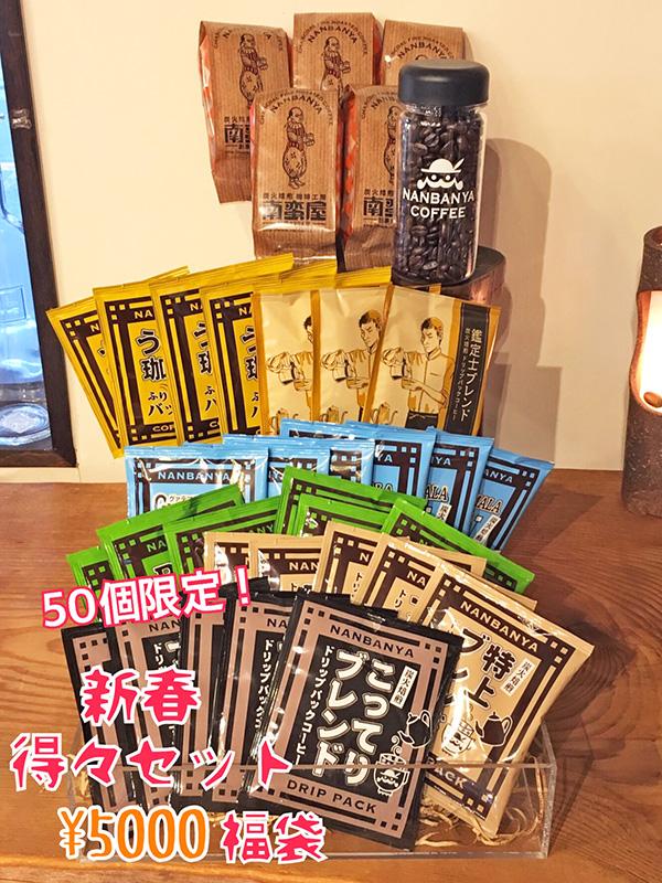 ¥5000 福袋