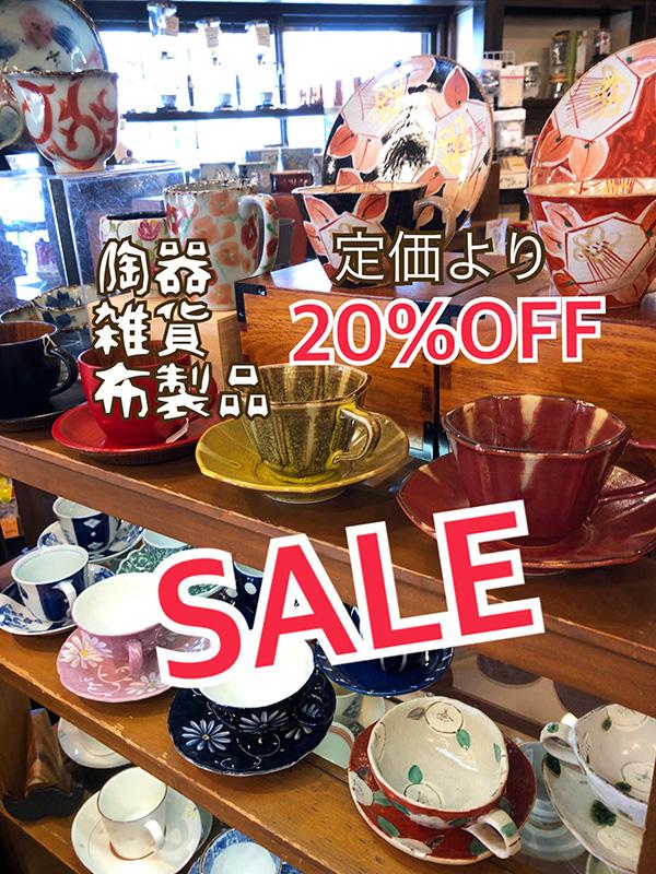 陶器・雑貨・布製品 SALE
