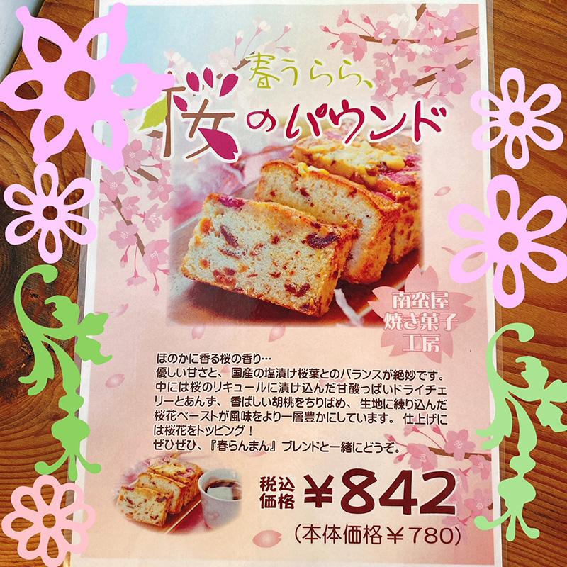 南蛮屋焼き菓子工房 春限定「春うらら、桜のパウンドケーキ 2021」