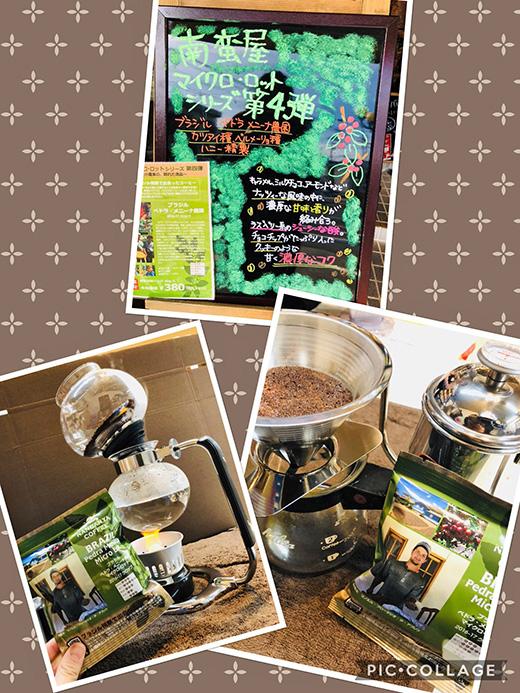 マイクロロットコーヒー豆『ブラジル ぺドラ・メニーナ農園』