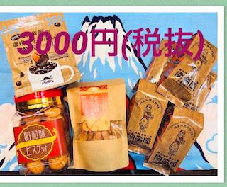 3000円 福袋