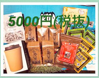 5000円 福袋