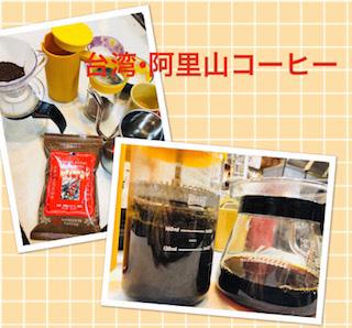 台湾阿里山コーヒー飲み比べ