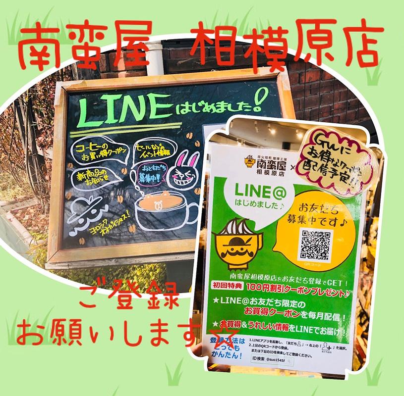 南蛮屋相模原店LINE@