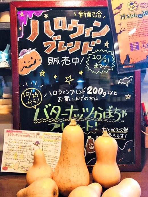 ハロウィンかぼちゃプレゼントキャンペーン