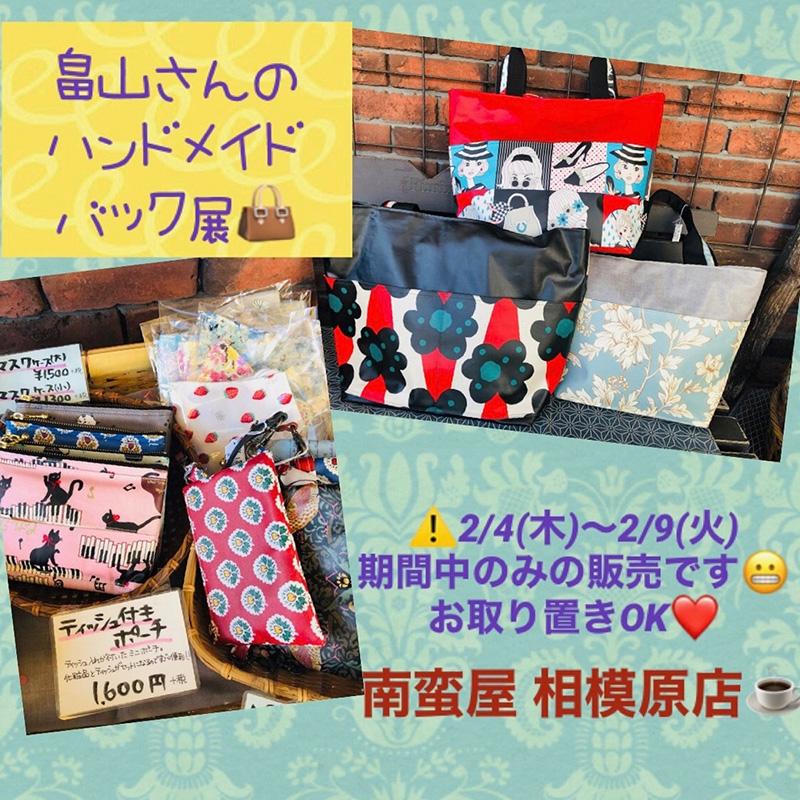 畠山さんのハンドメイドバッグ展