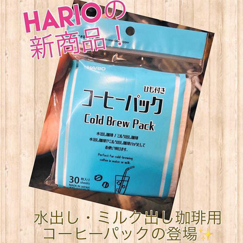 ハリオの水出しコーヒー用パック