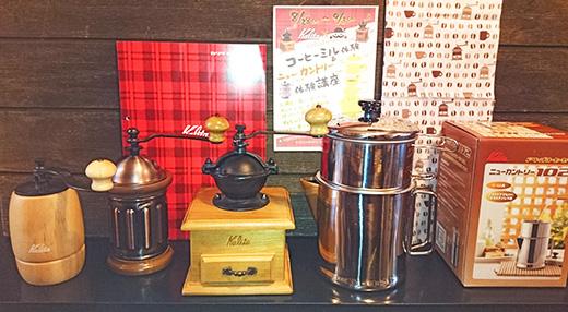 コーヒーミル手挽き体験とカリタ『ニューカントリー』実演販売と試飲会
