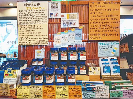マヌカハニーの試食や商品説明