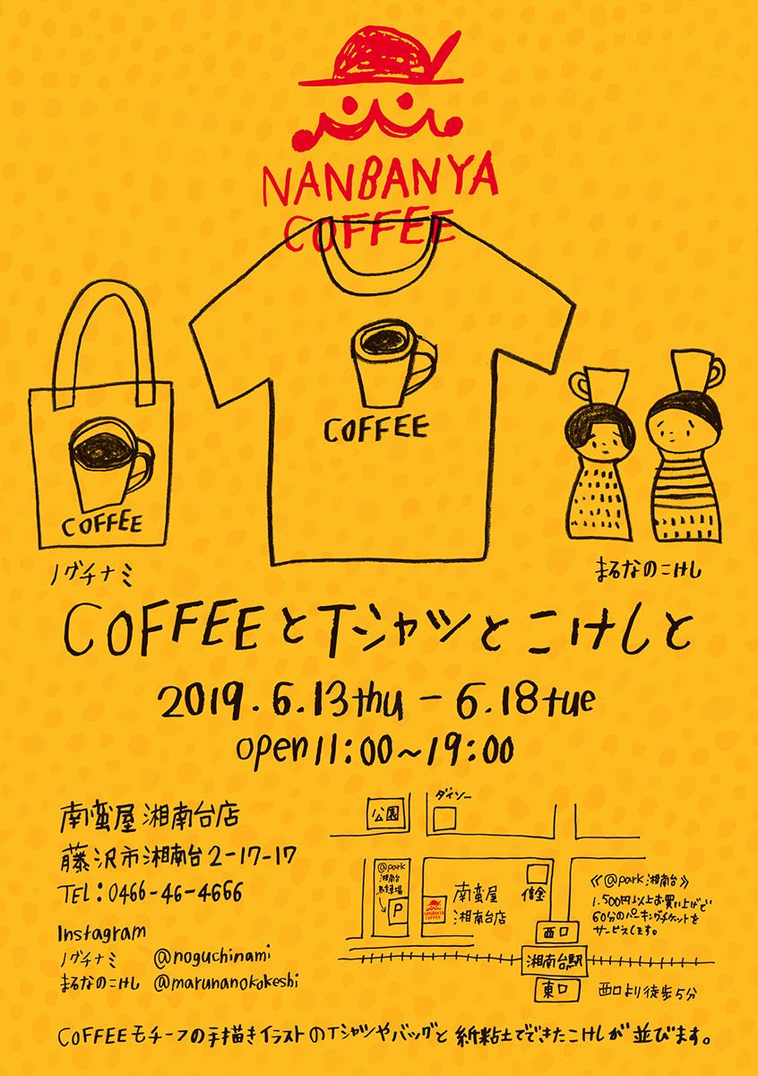 『COFFEEとTシャツとこけしと』イベント開催!!