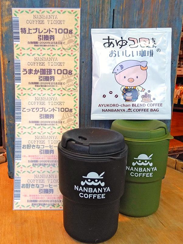 春祭り50個限定販売『コーヒー得々セット』