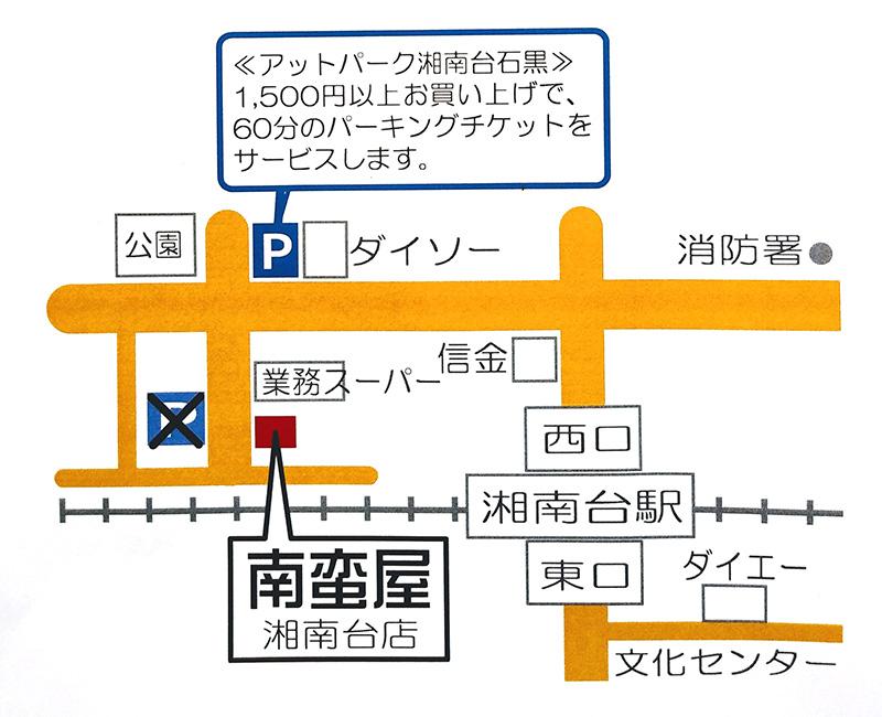 『アットパーク湘南台石黒』(ダイソーとなり)