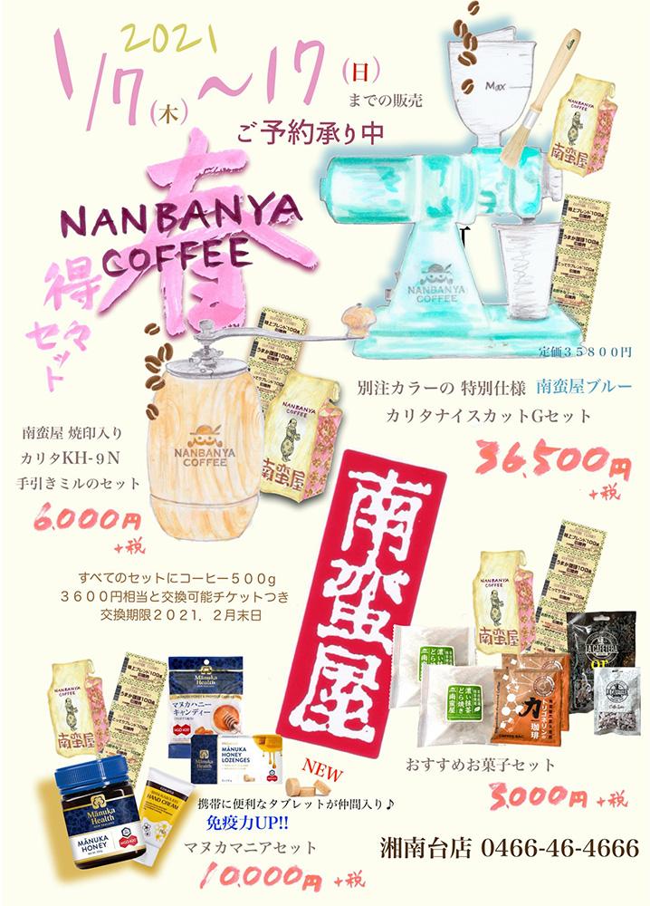 湘南台店限定の『2021新春コーヒー得々セット』