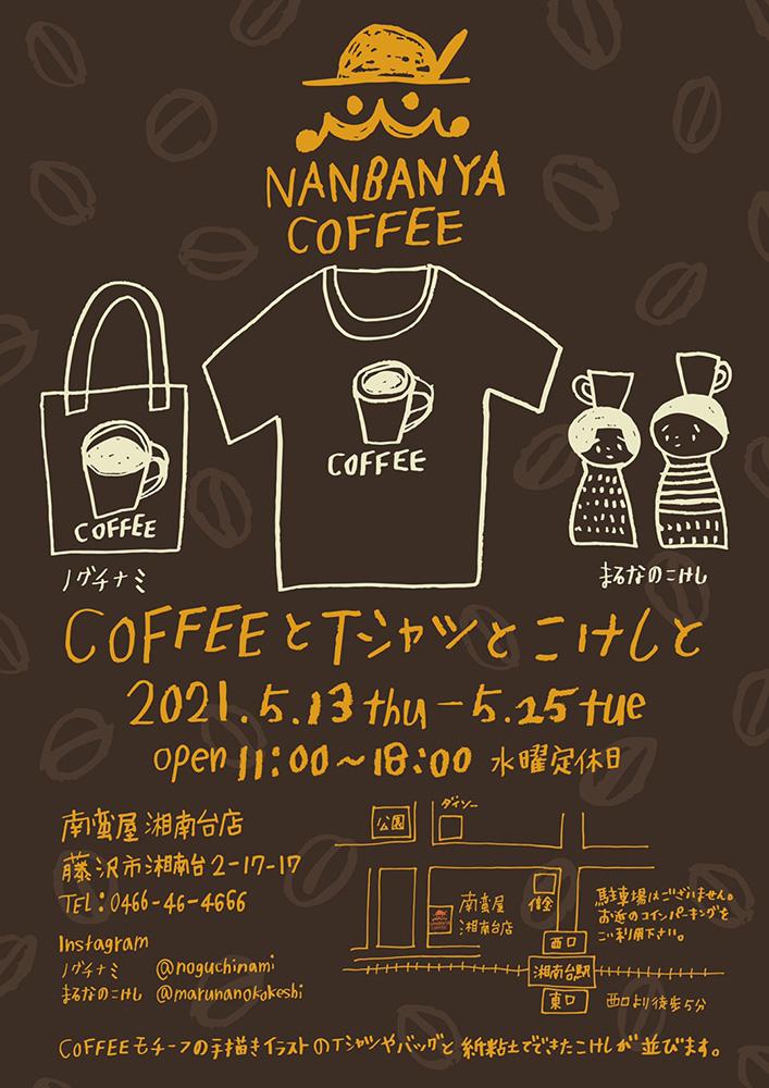 『COFFEEとTシャツとこけしと』展示販売開催
