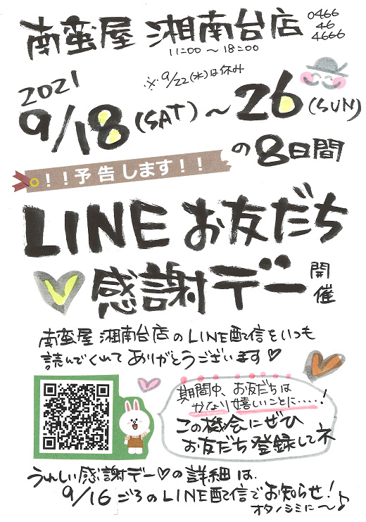 『LINEお友だち感謝デー♪特別セール』開催!