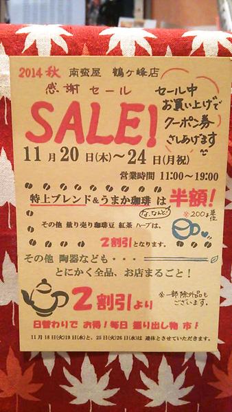 2014年秋・お店まるごとSALE!