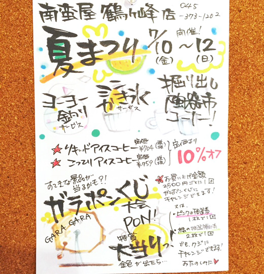 南蛮屋 鶴ヶ峰店「夏まつり」