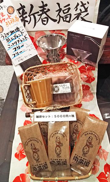 2018・新春福袋 コーヒースターターセット