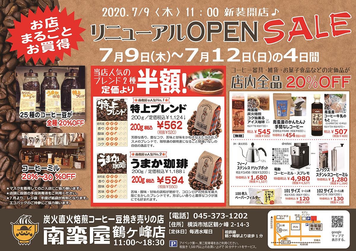 南蛮屋鶴ヶ峰店 リニューアルオープンセール