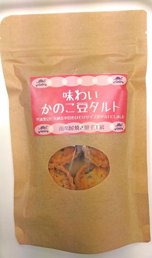 南蛮屋焼き菓子工房『味わい・かのこ豆タルト』