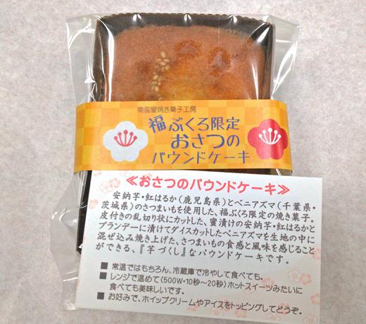 贅沢福袋『おさつのパウンドケーキ』