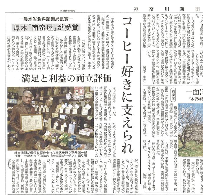 南蛮屋 神奈川新聞 2017年3月18日刊