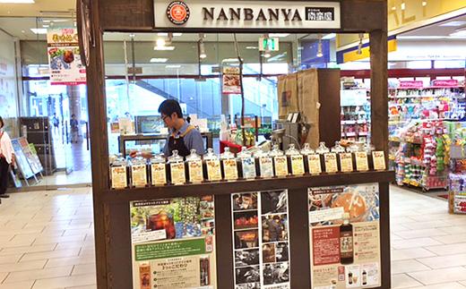 マルイ海老名店にコーヒーの南蛮屋が催事出店