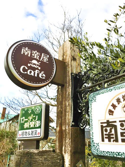 南蛮屋カフェ